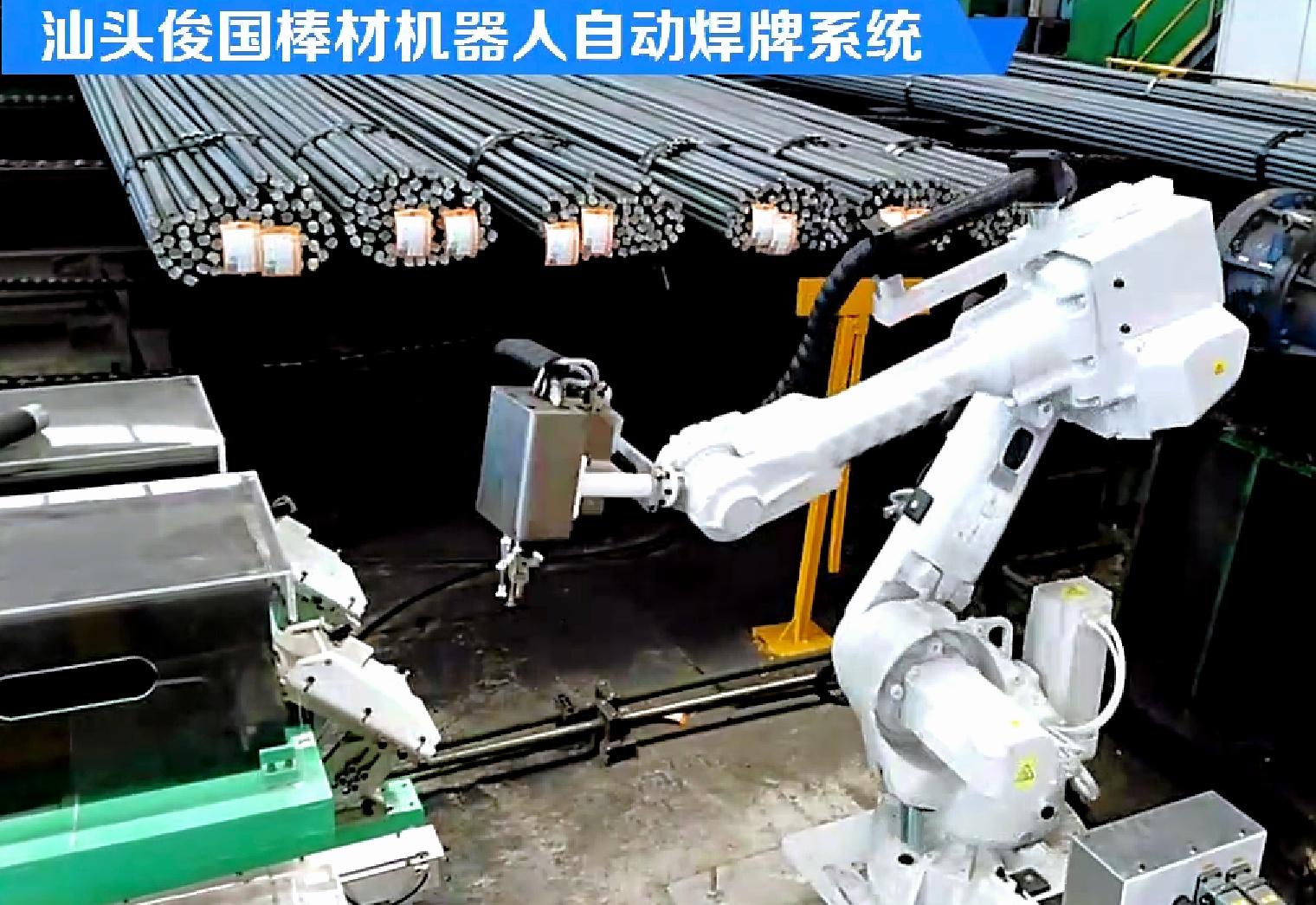 RAW机器人棒材自动焊牌系统