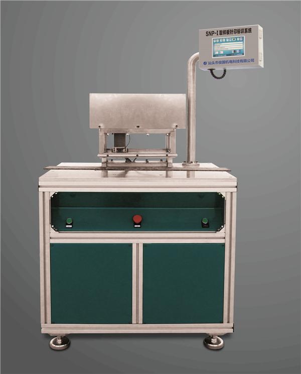 SNP取样板针印标识系统