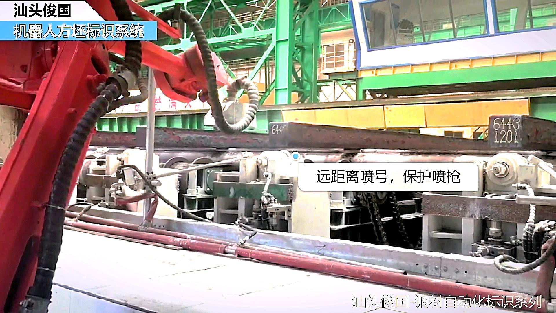IRM-B机器人钢坯喷号系统